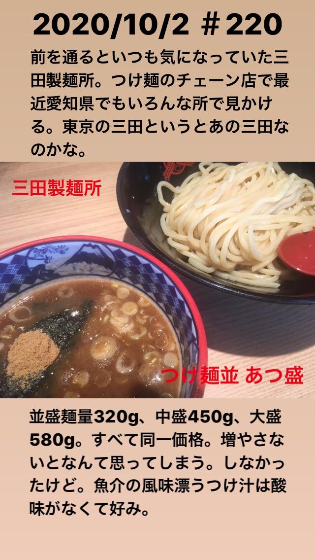 f:id:saburo55:20210315141351j:plain