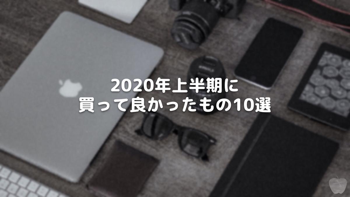 f:id:sacalyo:20200630231024j:plain