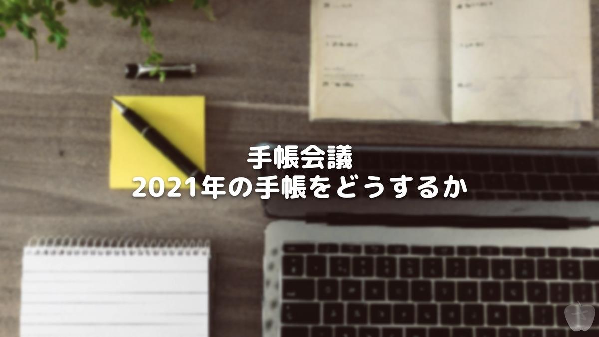f:id:sacalyo:20201109120047j:plain