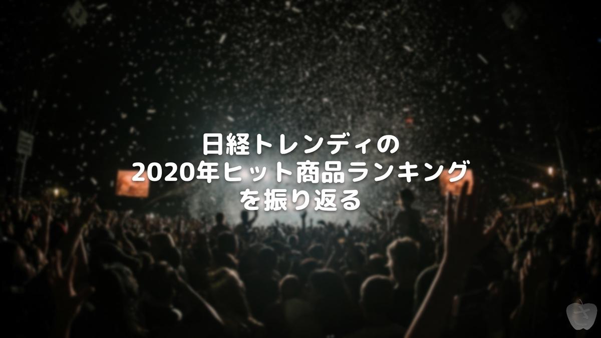 f:id:sacalyo:20201120202002j:plain