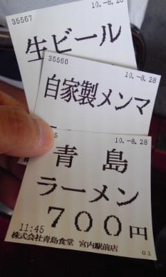 f:id:sacasakasaka:20100828115709j:image