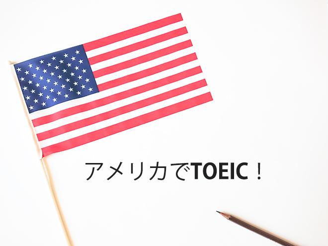アメリカ北カリフォルニアでToeic受験