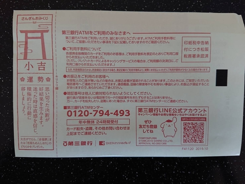 f:id:sachi0801aki:20210211091021j:plain