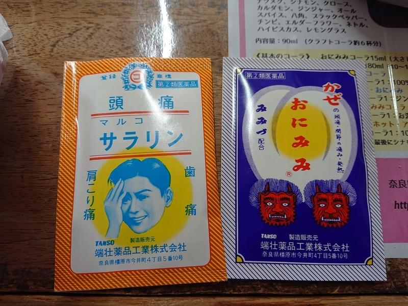 f:id:sachi0801aki:20210327121257j:plain