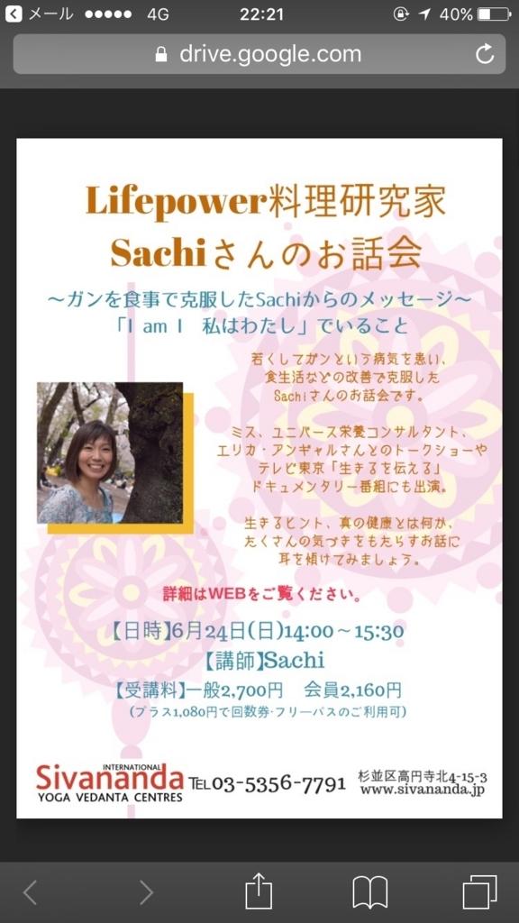 f:id:sachi0915:20180422193318j:plain