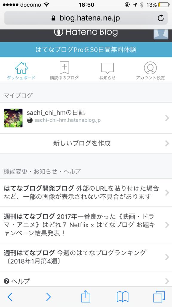 f:id:sachi_chi_hm:20180130165409p:plain