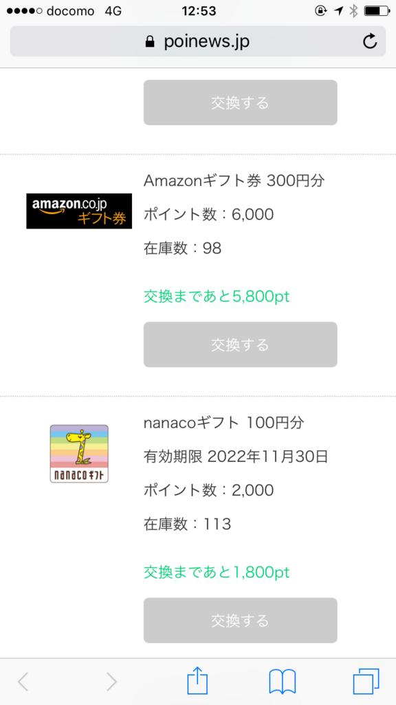 f:id:sachi_chi_hm:20180131130140p:plain