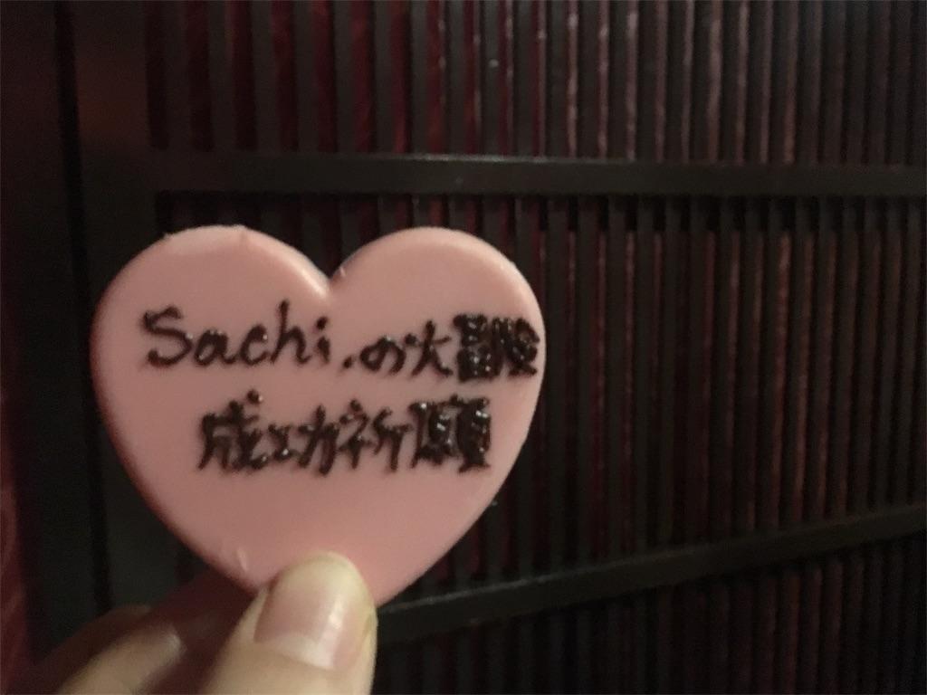 f:id:sachi_ssw:20180620174959j:image