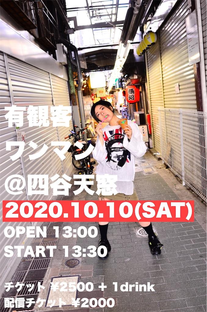 f:id:sachi_ssw:20201008204742j:image
