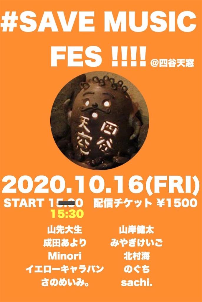 f:id:sachi_ssw:20201014221449j:image