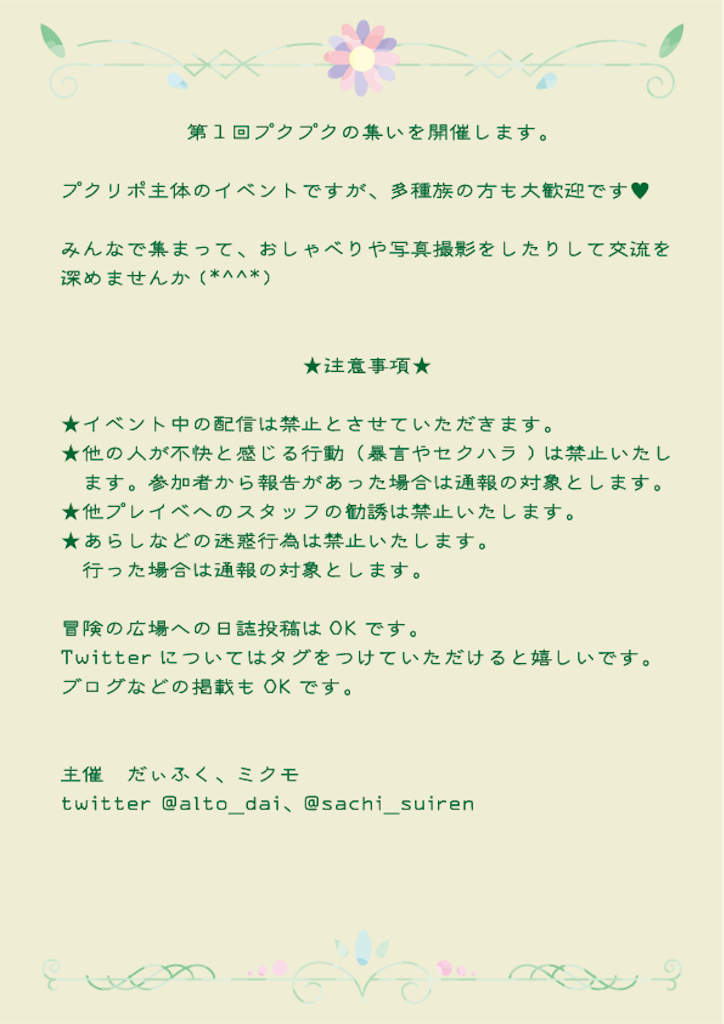 f:id:sachi_suiren:20190701214317p:image