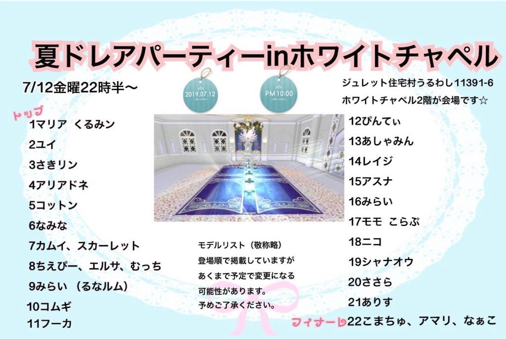 f:id:sachi_suiren:20190707191702j:image