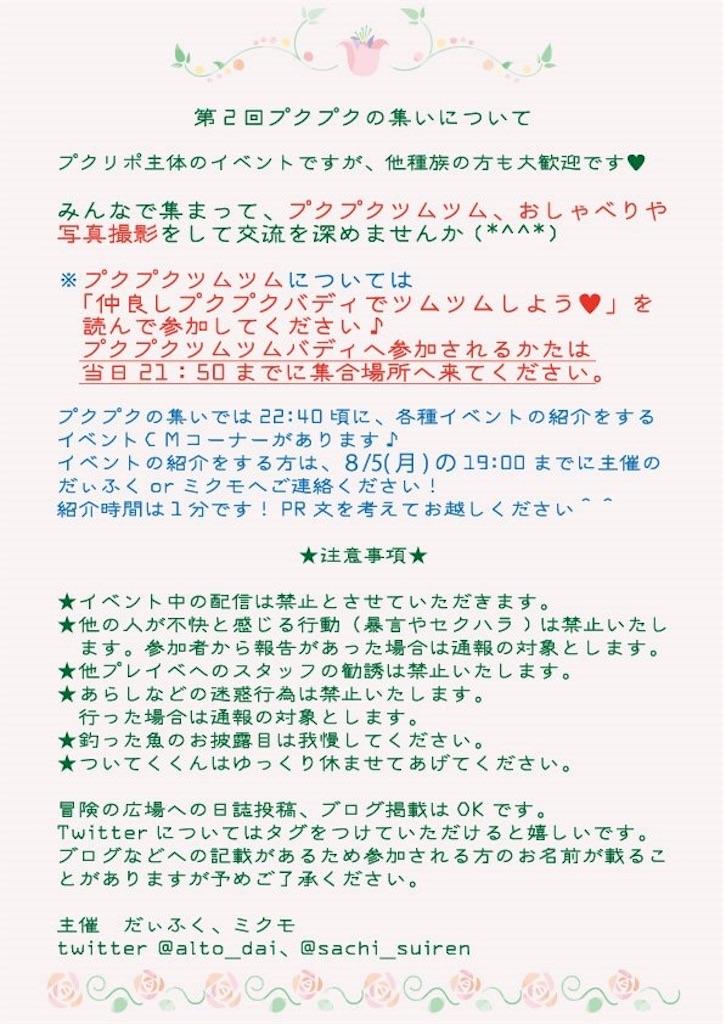 f:id:sachi_suiren:20190730162435j:image