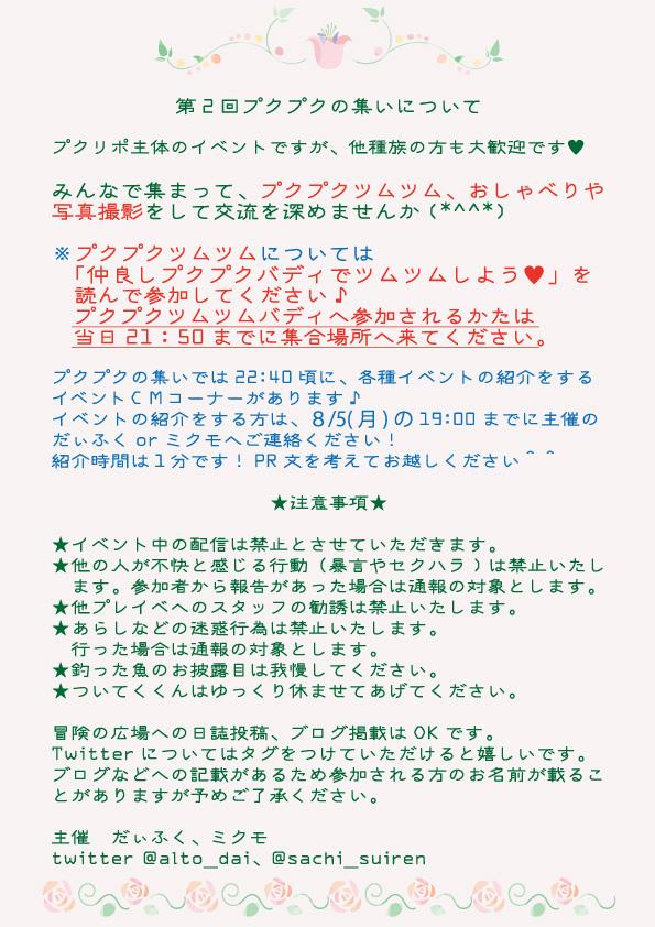 f:id:sachi_suiren:20190806062719j:plain