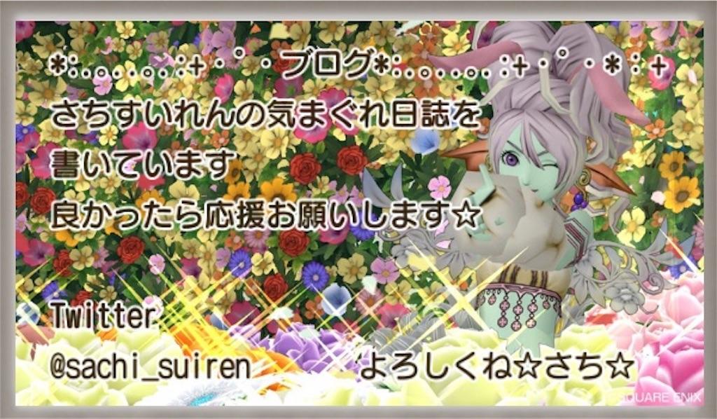 f:id:sachi_suiren:20190822060352j:image