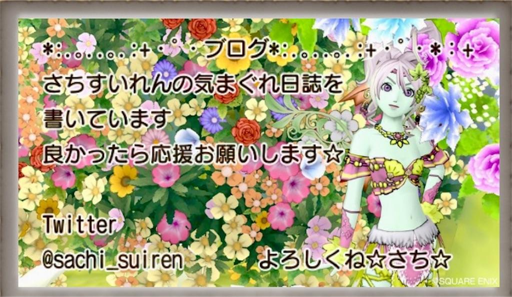 f:id:sachi_suiren:20190824184948j:image