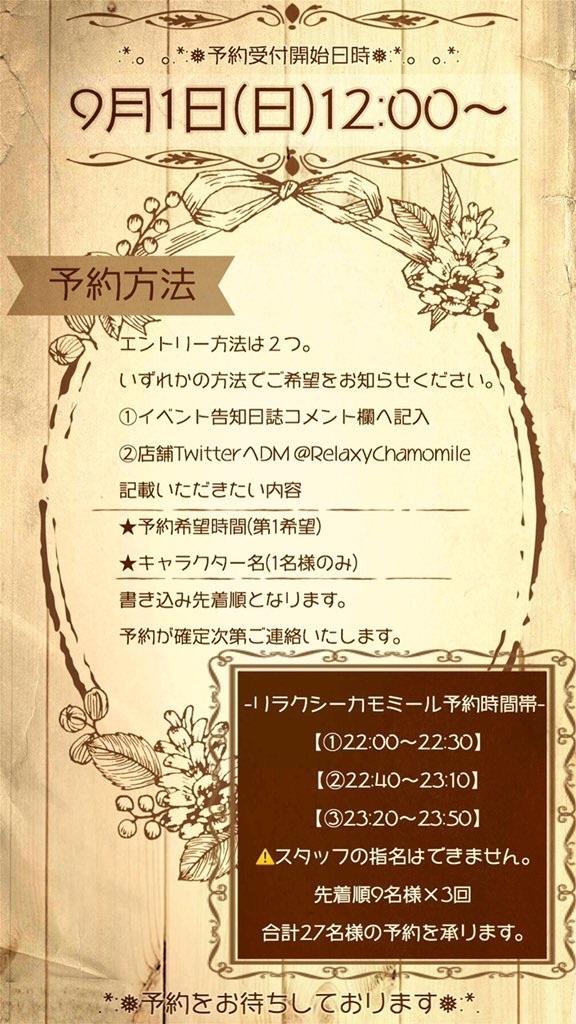 f:id:sachi_suiren:20190903052043j:image