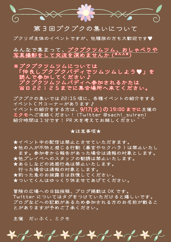 f:id:sachi_suiren:20190912172644p:plain
