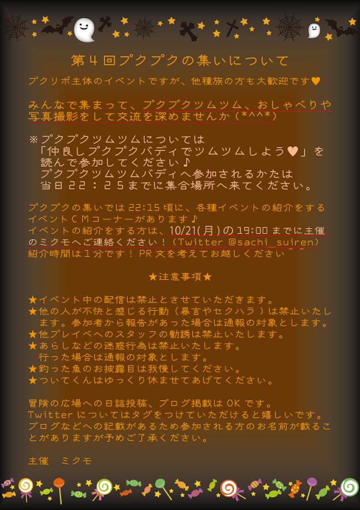 f:id:sachi_suiren:20191016183131p:image