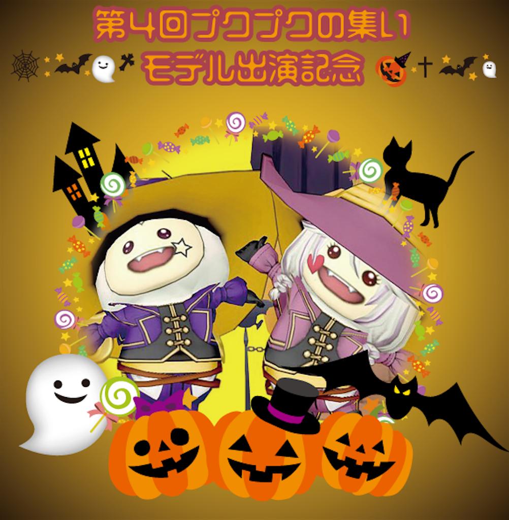 f:id:sachi_suiren:20191026104013p:image