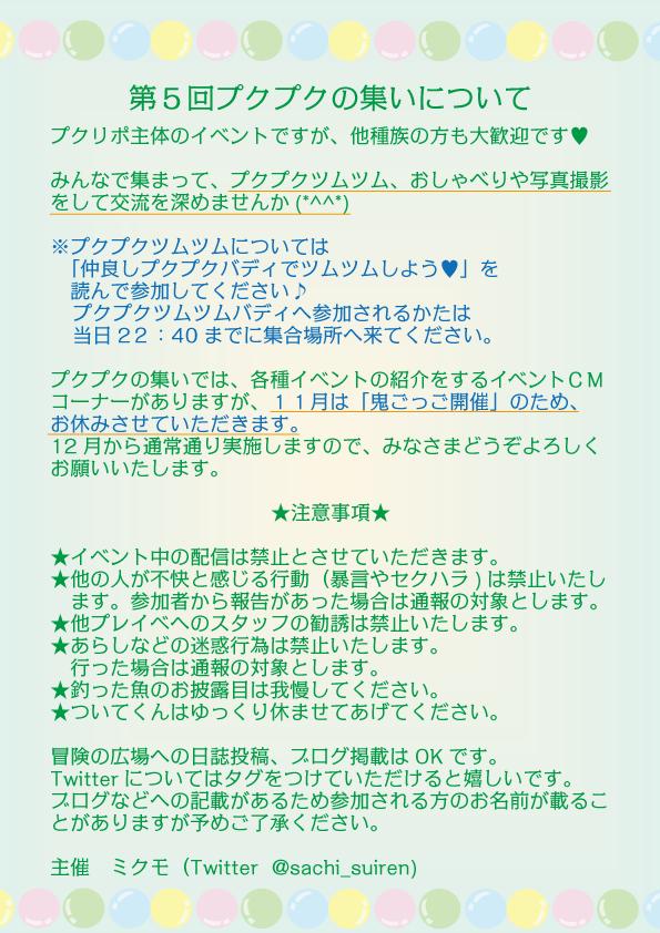 f:id:sachi_suiren:20191116172114p:plain