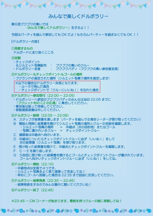 f:id:sachi_suiren:20191220154620p:plain