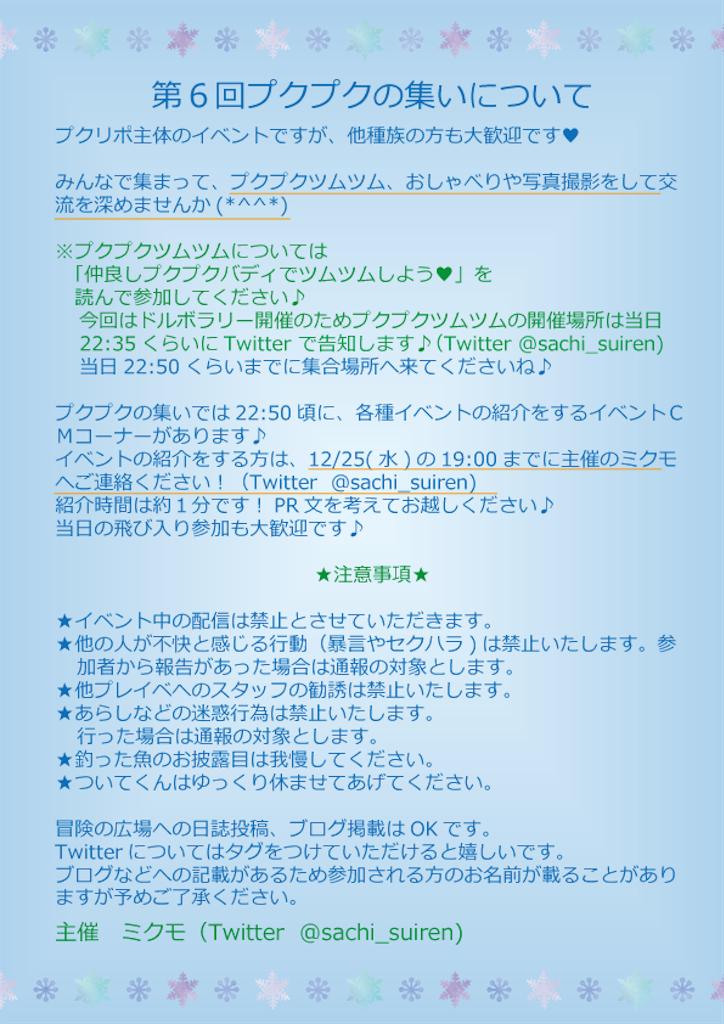 f:id:sachi_suiren:20191220211821p:image