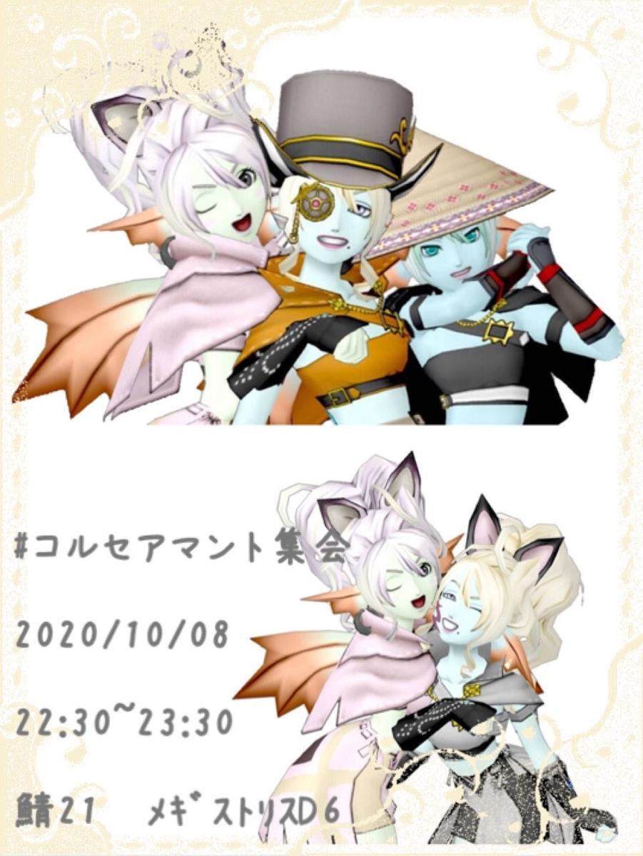 f:id:sachi_suiren:20201009214224j:plain