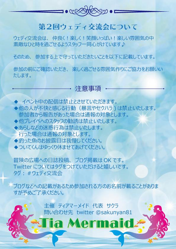 f:id:sachi_suiren:20210528020306p:plain
