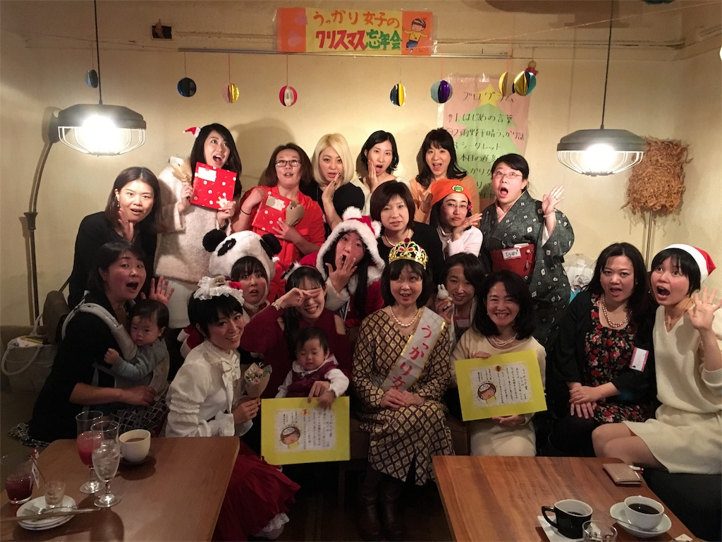 f:id:sachico-hashimoto:20161214181243j:image