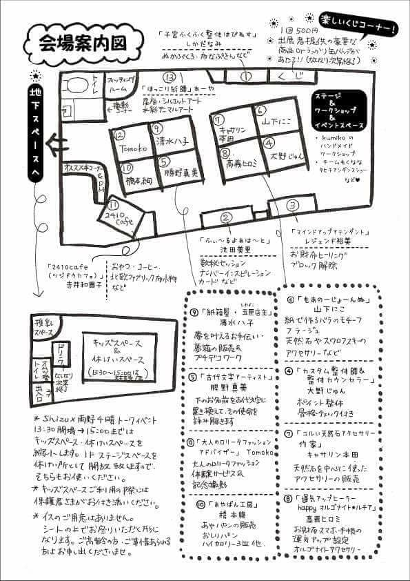 f:id:sachico-hashimoto:20170525180136j:plain