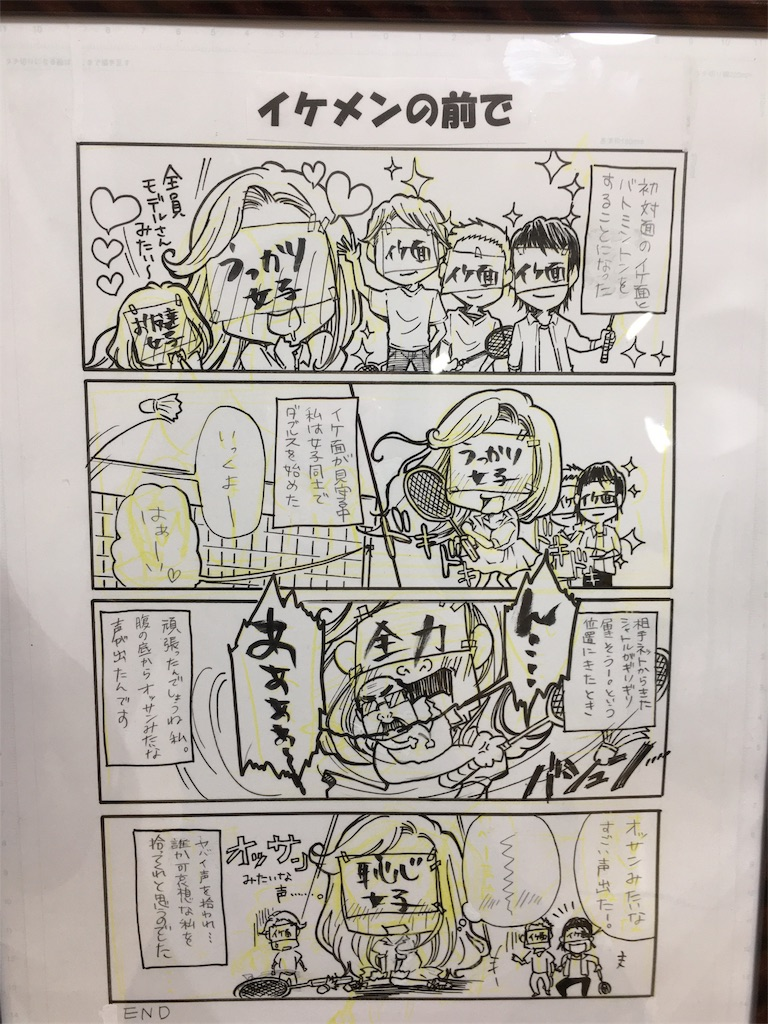f:id:sachico-hashimoto:20170607232744j:image