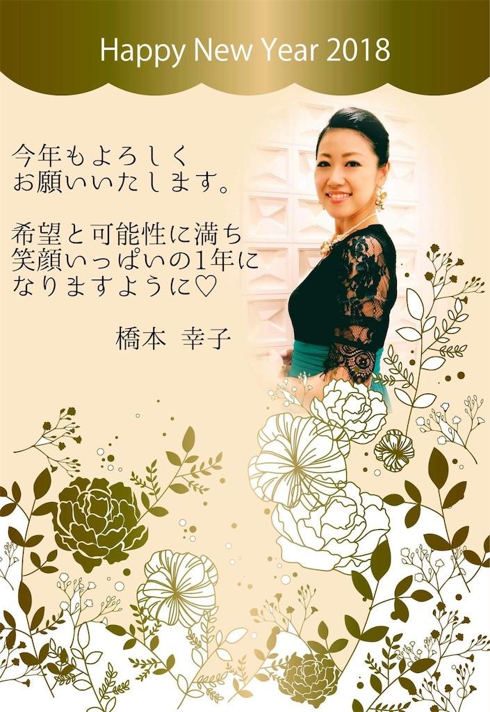 f:id:sachico-hashimoto:20180101210442j:image