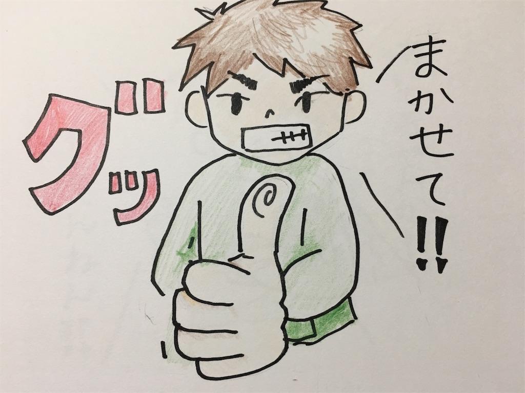 f:id:sachikichi31:20170209155228j:image