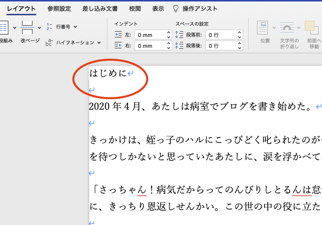 f:id:sachiko1375:20210721215644p:plain