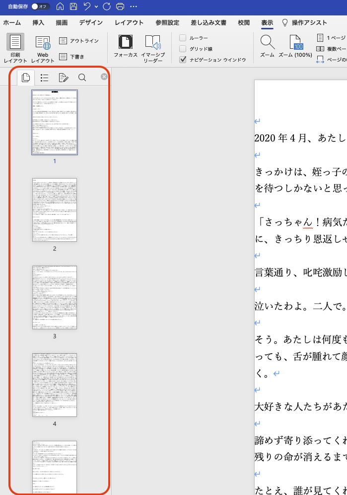 f:id:sachiko1375:20210721221934p:plain