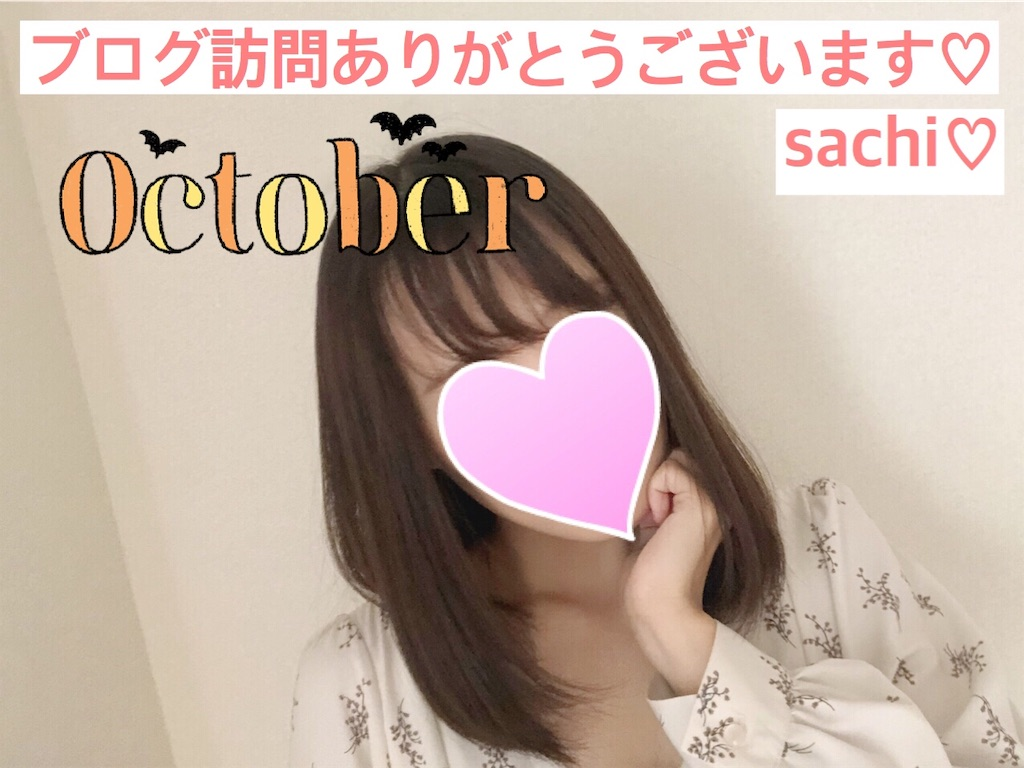 f:id:sachimacaron:20191023121351j:image