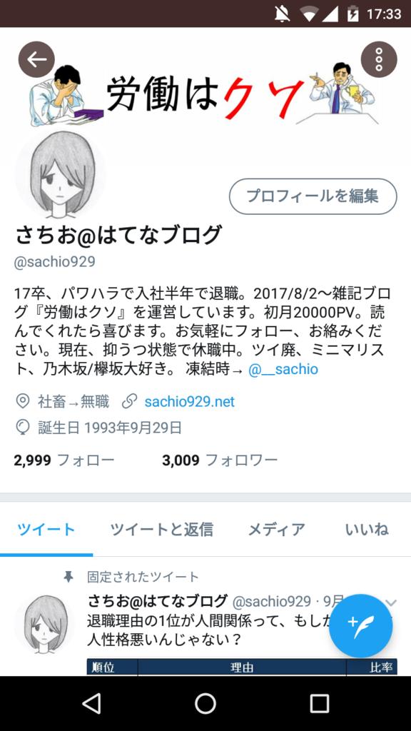 f:id:sachio929:20170915173426p:plain