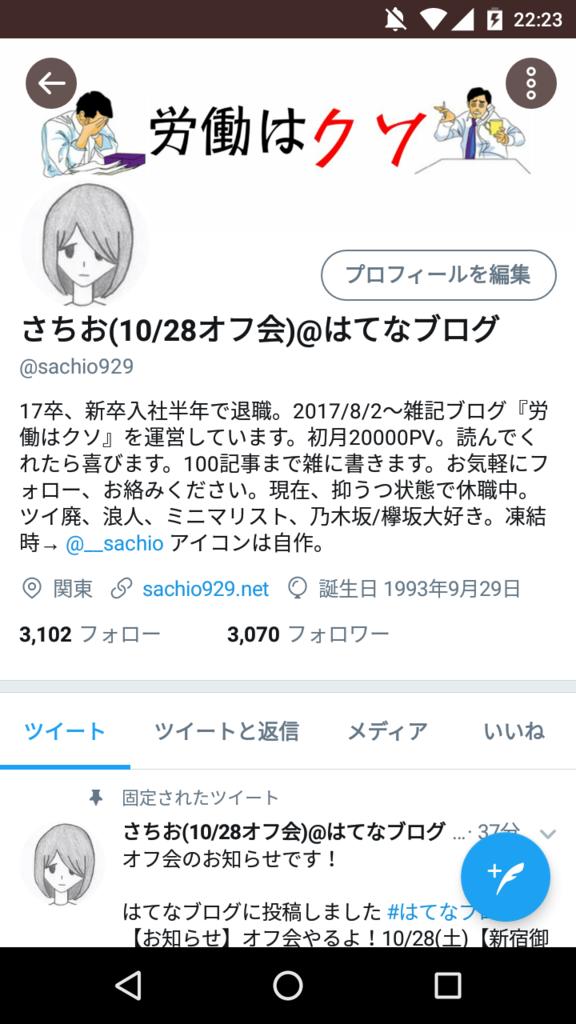 f:id:sachio929:20170917222544p:plain