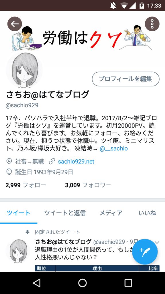 f:id:sachio929:20181003220846p:plain