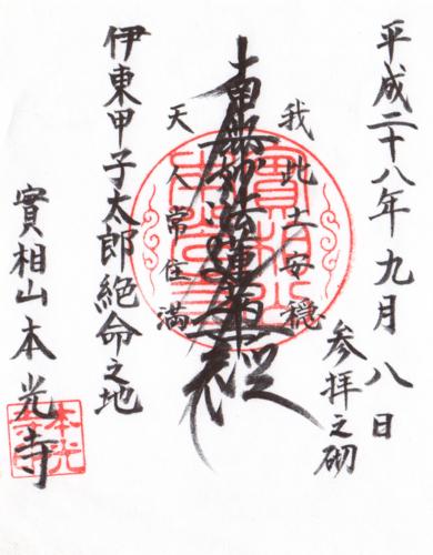 f:id:sachitabi-kyoto:20161110160522j:plain