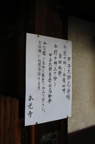 f:id:sachitabi-kyoto:20161124165232j:plain
