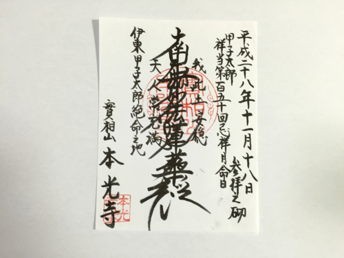 f:id:sachitabi-kyoto:20161126143233j:plain