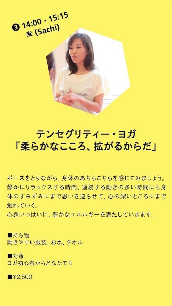 f:id:sachiyoga:20160306171254j:image
