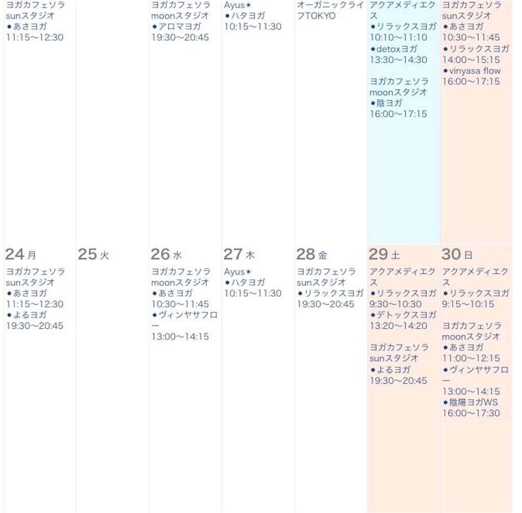f:id:sachiyoga:20170411175138j:image