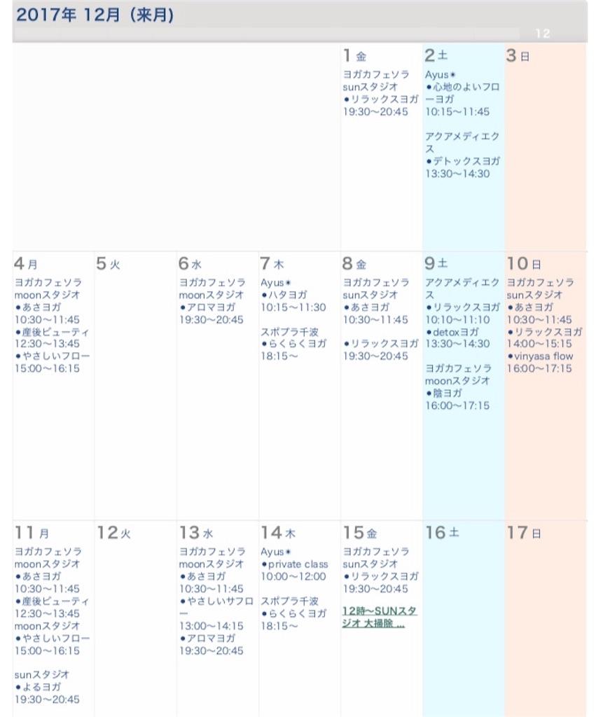 f:id:sachiyoga:20171128143835j:image
