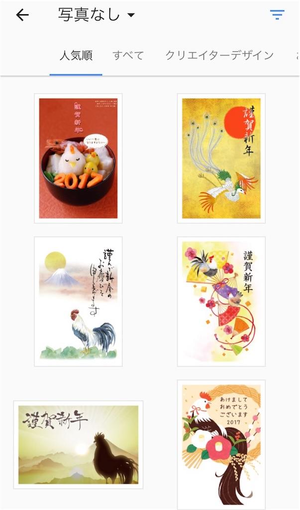 f:id:sachiyosuedomi:20170102204106j:image