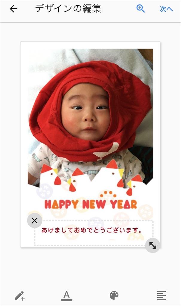 f:id:sachiyosuedomi:20170102204605j:image
