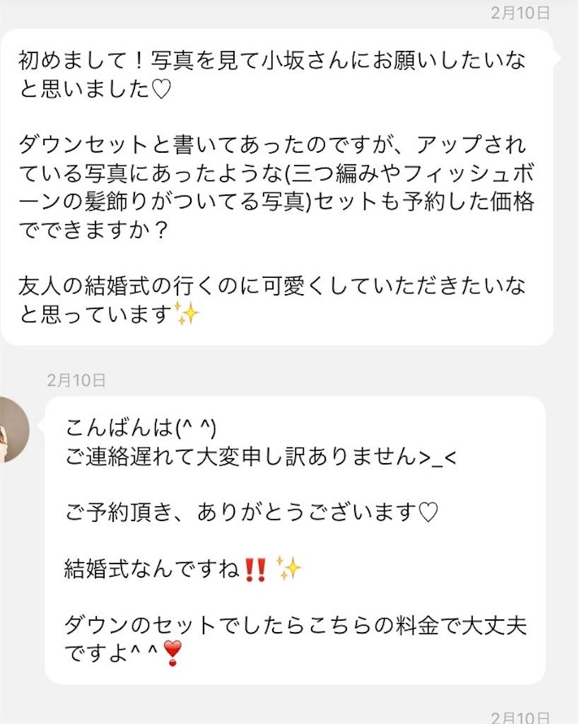 f:id:sachiyosuedomi:20170220094114j:image