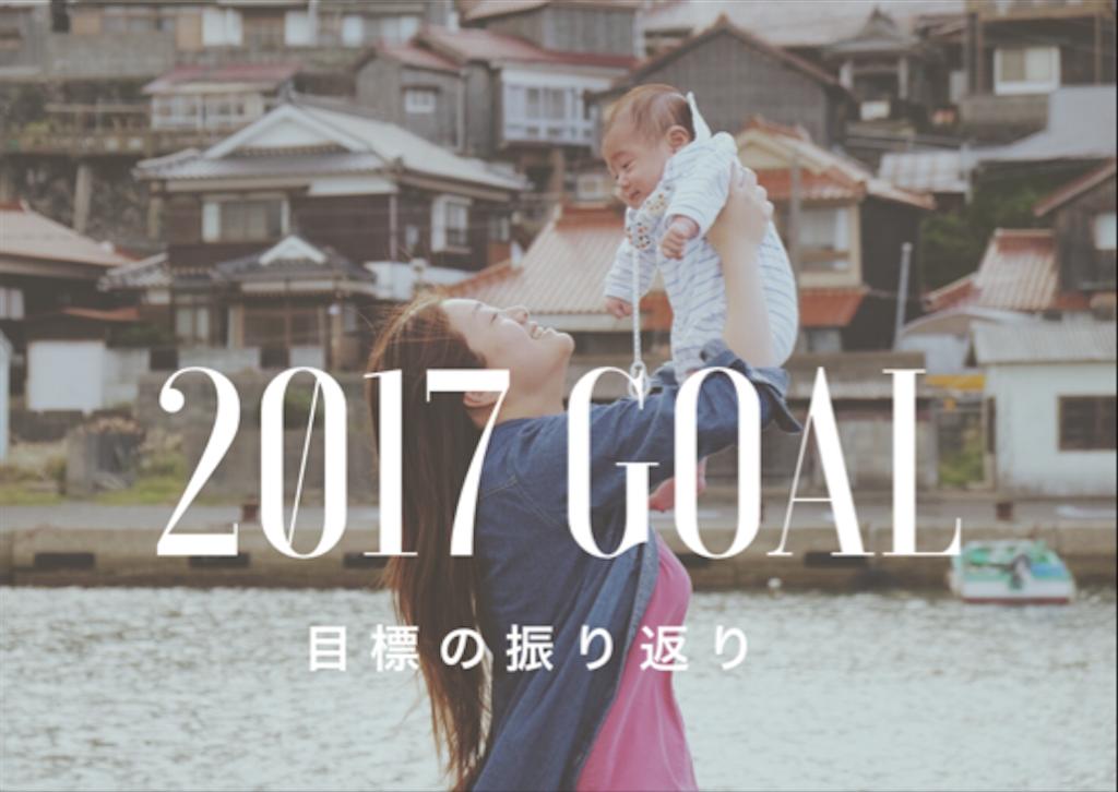 f:id:sachiyosuedomi:20170417232344p:image